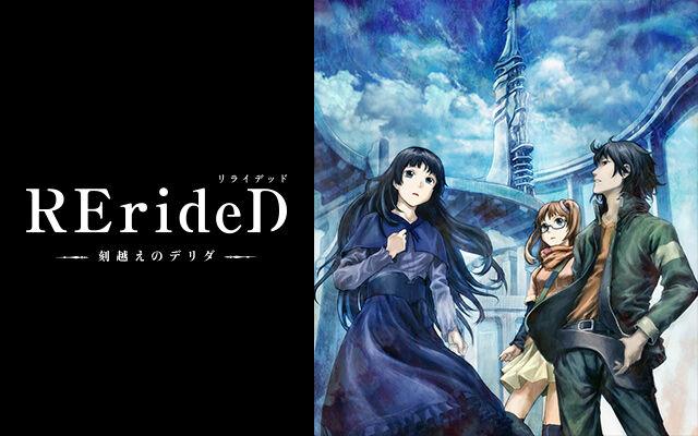「RErideD-刻越えのデリダ-」っていうアニメはどう?!