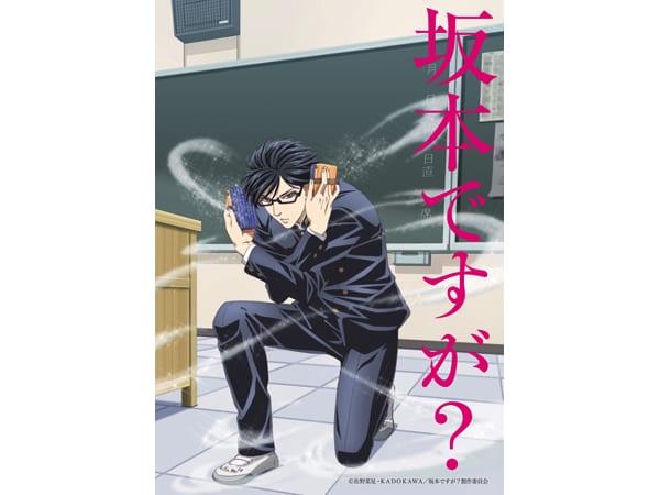 「坂本ですが?」 とかいうアニメはどうですか?!