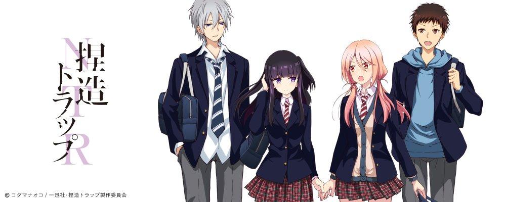 「捏造トラップ‐NTR-」というアニメはどう?!!