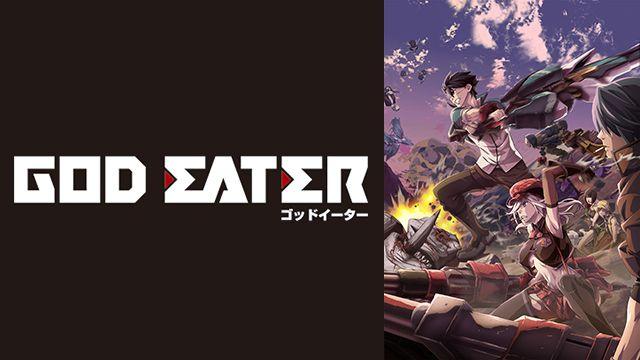「GOD EATER」のアニメってどう?!