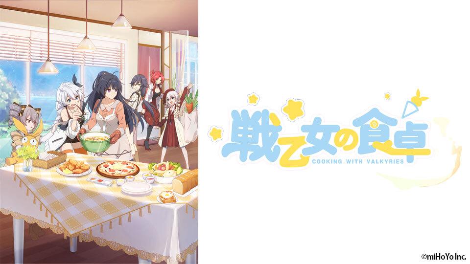 「戦乙女の食卓」っていうアニメはどう?!!