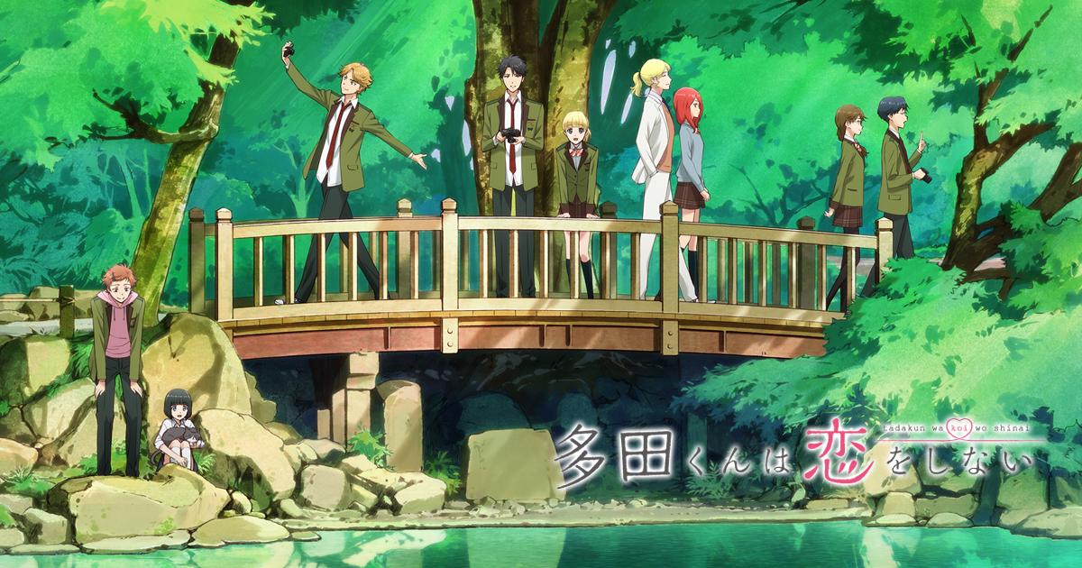 「多田くんは恋をしない」っていうアニメはどう?!