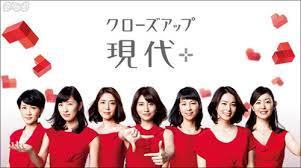NHKの「クローズアップ現代+」のディレクター