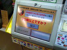 年齢確認ボタン