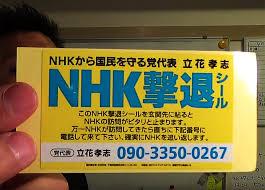 NHK関係者