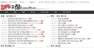 韓国の掲示版「イルベ」