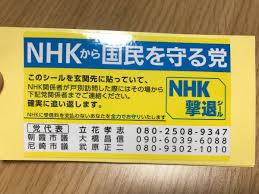 NHK撃退シール)