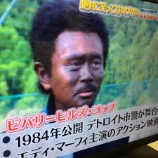 浜田の黒人フェイス問題