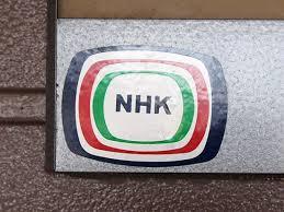 NHKの派遣社員
