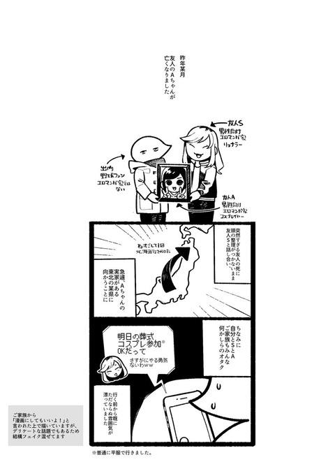 l_hiiko_180306otakusoshiki01