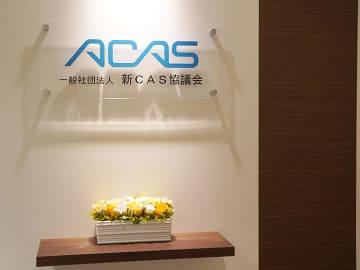 acas_s