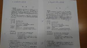 朝日新聞、全く別の決裁文書を比