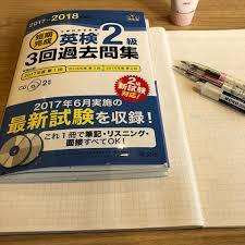 英検2級か簿記2級