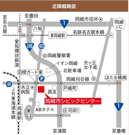 岡崎シビックアクセス