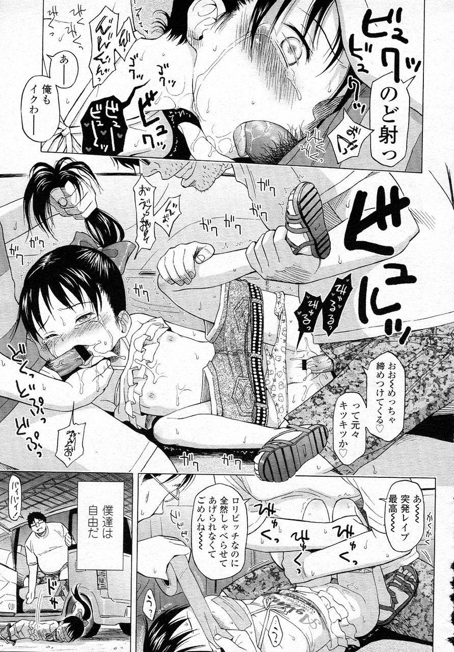 女子小学生レイプ漫画 002