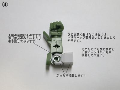 ひじ関節解説04