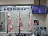 枝肉販売会
