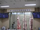 第5回近江牛枝肉販売会