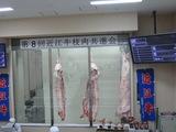第8回近江牛枝肉共進会