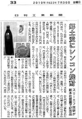 日刊工業新聞2010_0730