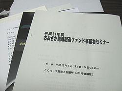 ファンド001