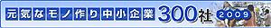 mono2009-banner
