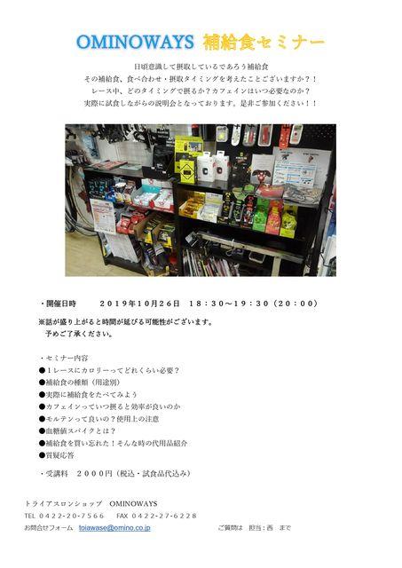 補給食セミナー_page-0001