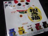招き猫折り紙