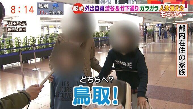 都内在住女さん「都内はコロナ発生してるから発生してない鳥取のおばあちゃんちに行く!!」
