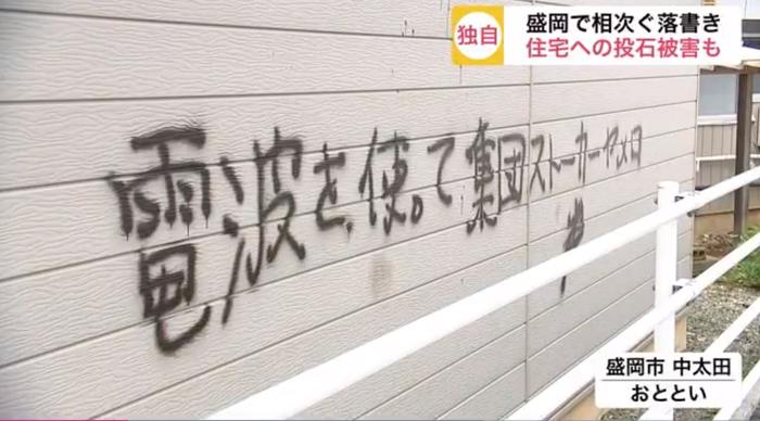 「電波を使って集団ストーカーヤメロ」といった落書きや投石被害…盛岡市の複数の地区