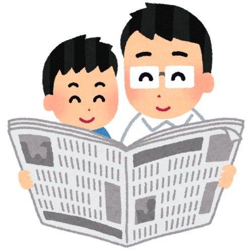 【悲報】小学生の6割、中学生の7割が「新聞を読まず」 新聞を読む頻度が高いほどテストの正答率アップ
