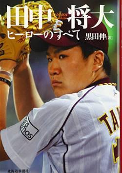 【悲報】 田中将大の24勝0敗、達成のカラクリが判明してしまう…
