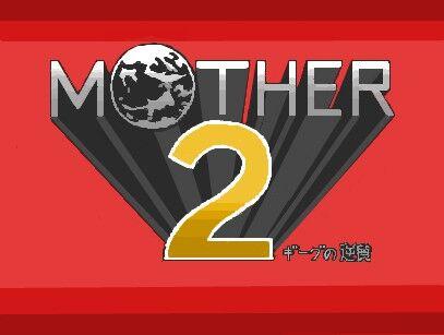 ボク「MOTHER2について語ろう」キミら「ムーンサイド!トラウマ!闇深い任天堂!」キャッキャ