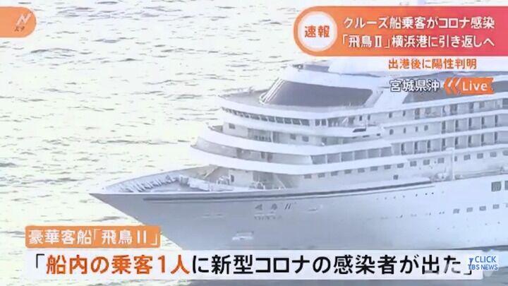 【悲報】ダイヤモンドプリンセス号の再来か?!クルーズ船飛鳥Ⅱでコロナ感染者が乗船中!!