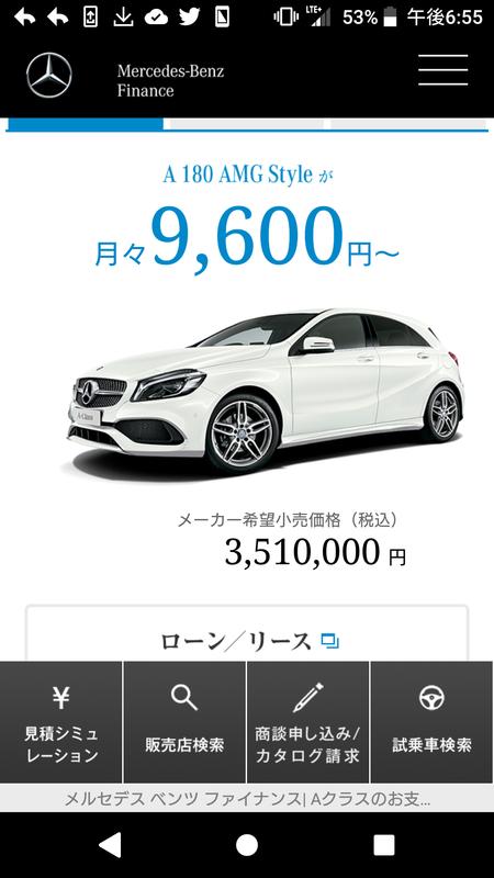 彡(^)(^)「ベンツ、月1万?ワイでも買えるやん!」