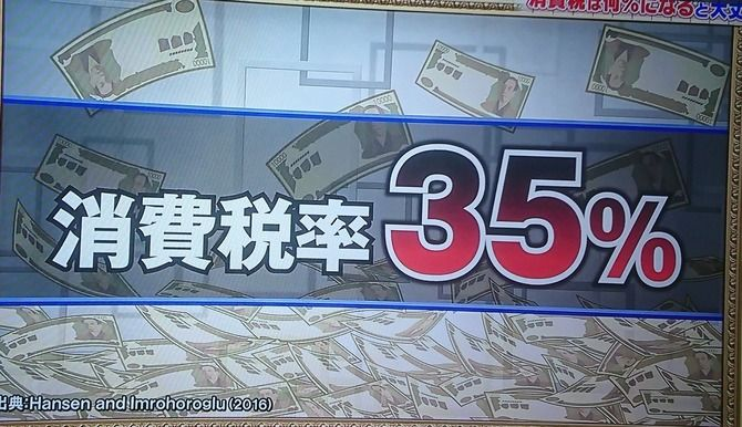 【テレビ】池上彰「消費税を35%まで上げないと社会保障は賄えない」