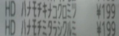 tarashi