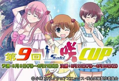 s-第9回咲-Saki-CUP