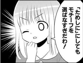 mihoko6