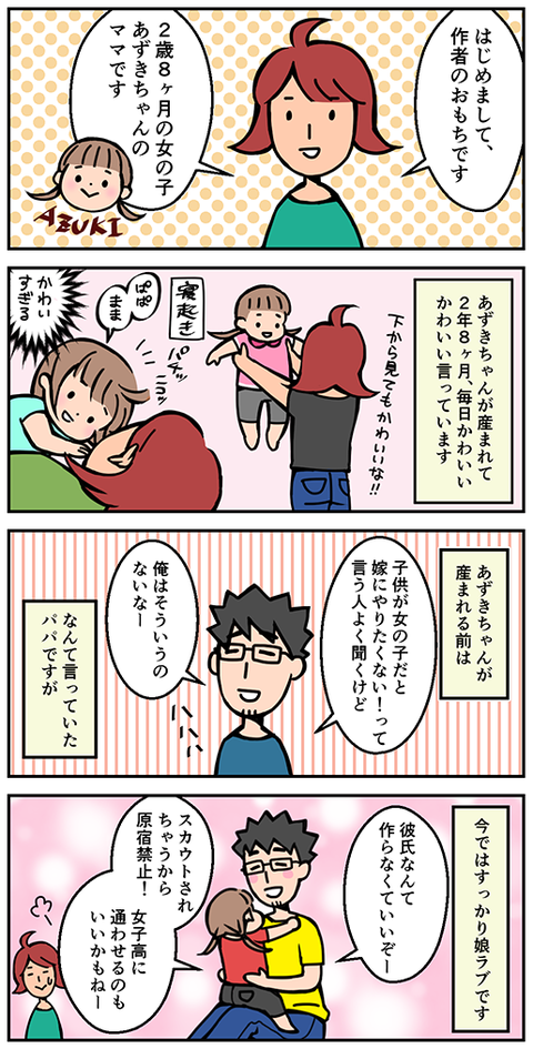 4koma_01_jikosyokai01