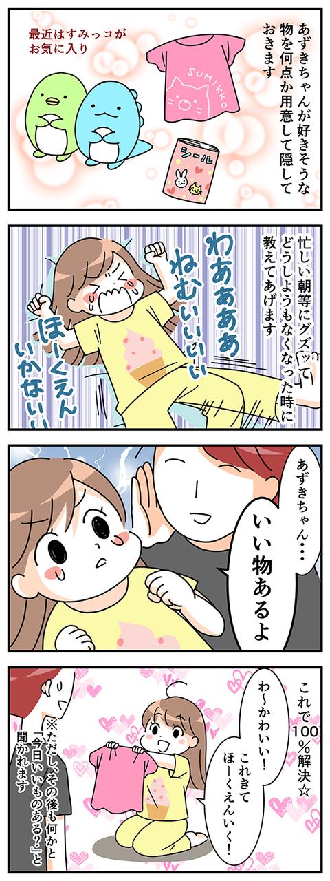 4koma_20_iimono01