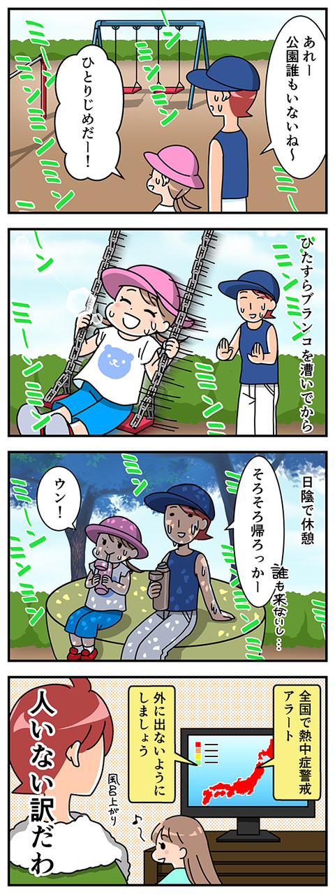 4koma_22_atsui01