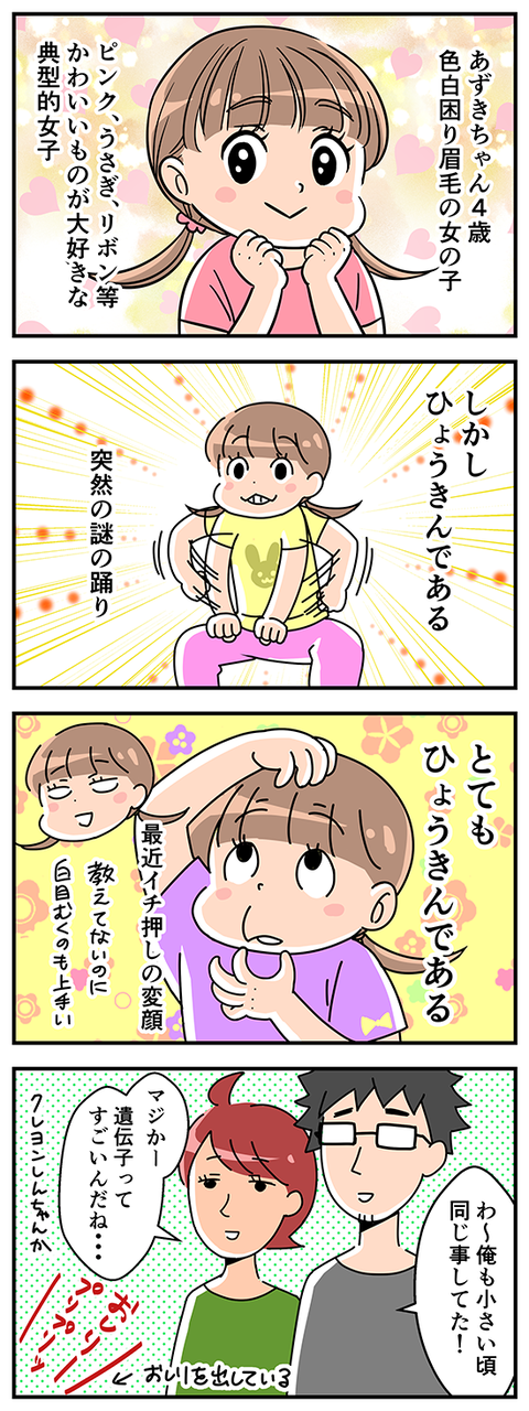 4koma_23_hengao01