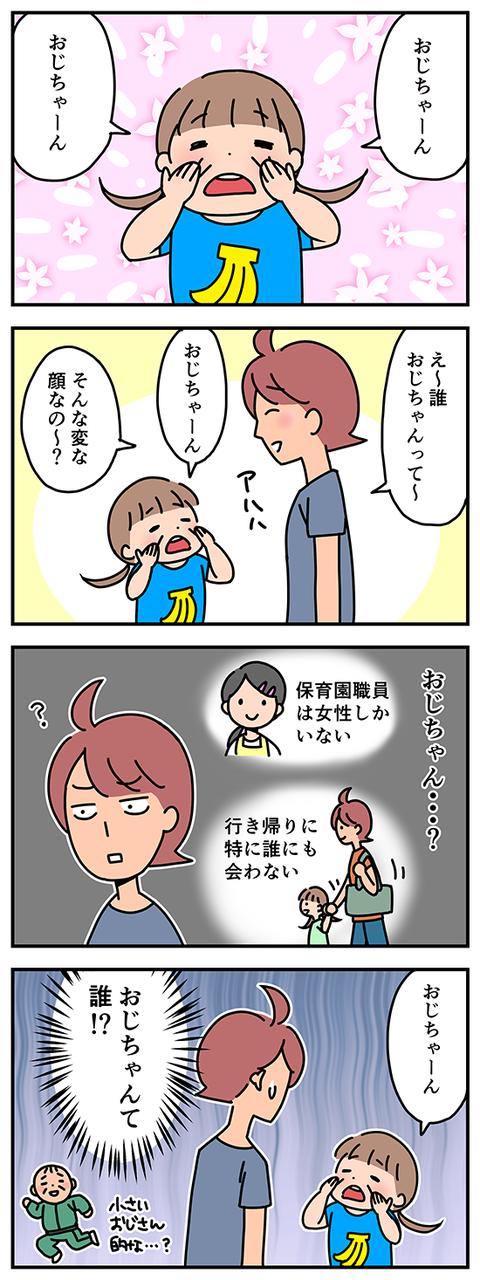 4koma_11_ojichan01