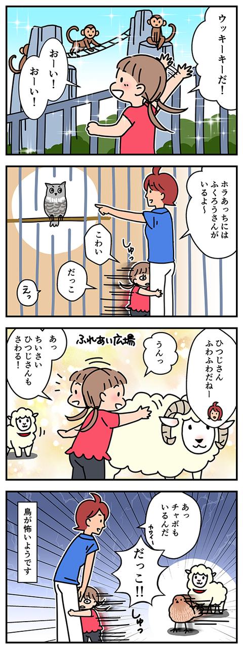 4koma_10_zoo01