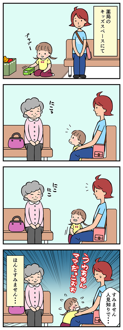 4koma_hitomishiri01