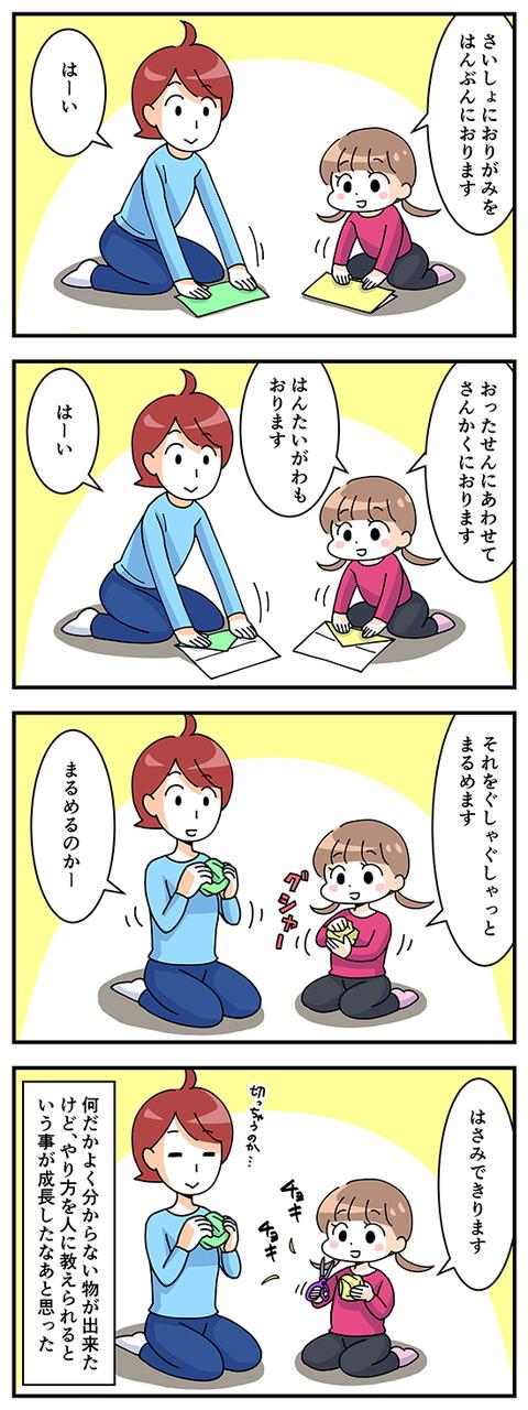 4koma_14_origami01