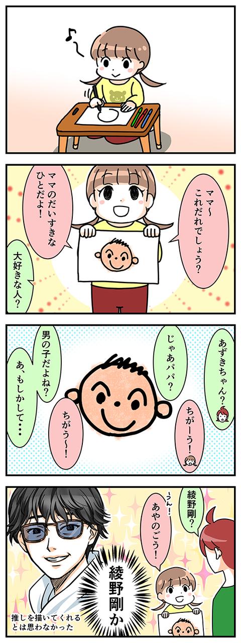 4koma_16_sukinahito01