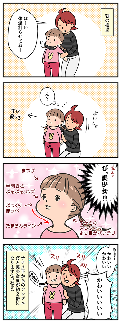 4koma_kawaii01