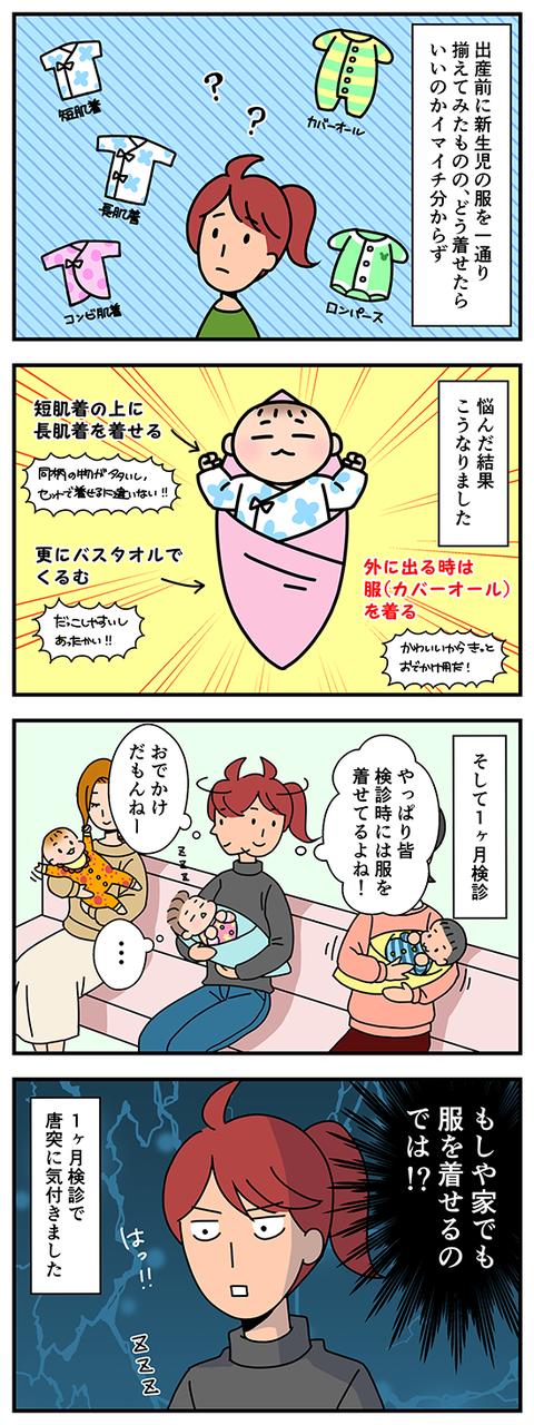4koma_07_kanchigai01